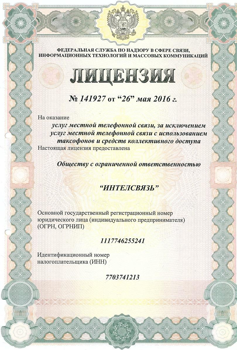 лицензии sipvip 141927