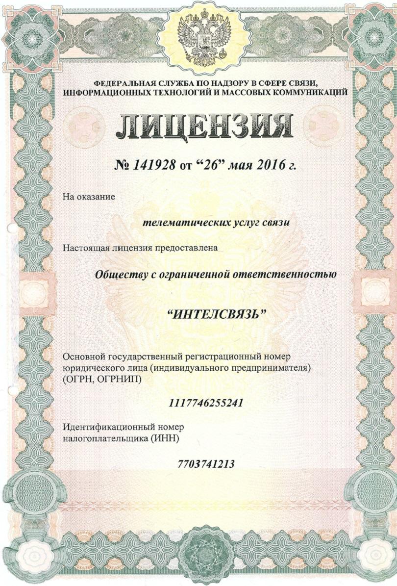 лицензия 141928