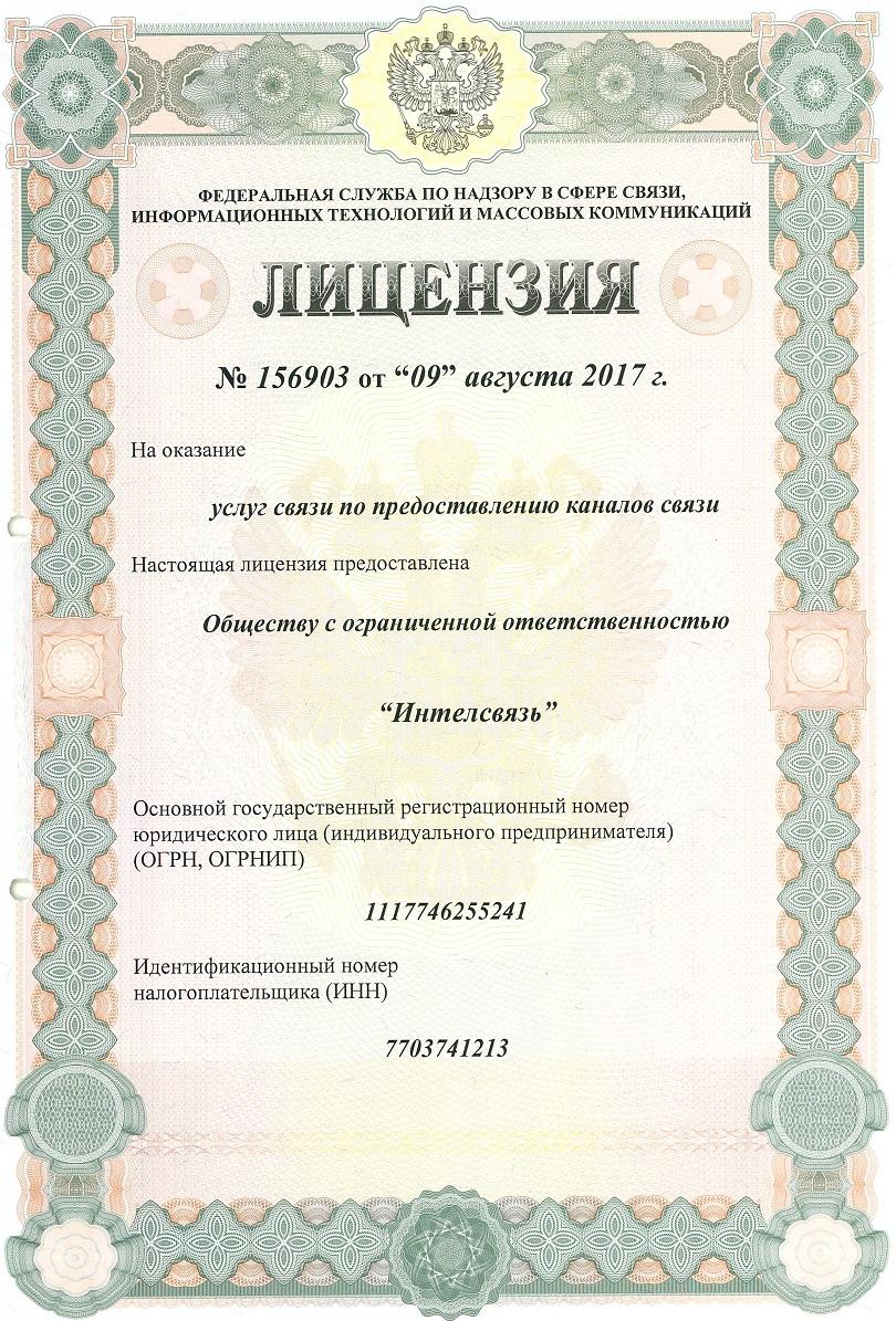 лицензия 156903