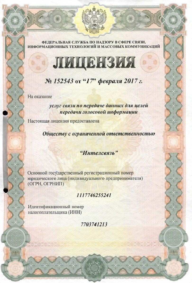 лицензия 152543